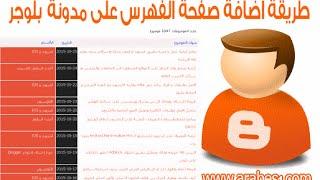 الدرس 47: كيفية اضافة صفحة الفهرس على مدونة بلوجر - page index for blogger