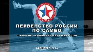 Первенство России по самбо (Оренбург), 1-день, 1-ковер