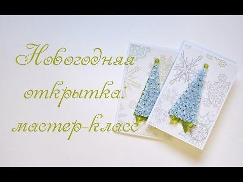 видео: Простая новогодняя открытка: мастер-класс. // Скрапбукинг для начинающих.