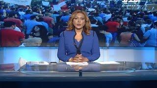 نشرة الاخبار المسائية 08 -08-2015