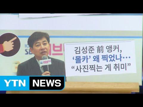 """[내맘대로TOP3] 김성준 前 앵커, '몰카' 왜 찍었나...""""사진찍는 게 취미"""" / YTN"""