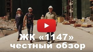 видео Жилой квартал «1147»