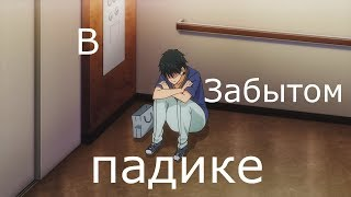 【Аниме клип】- В забытом падике