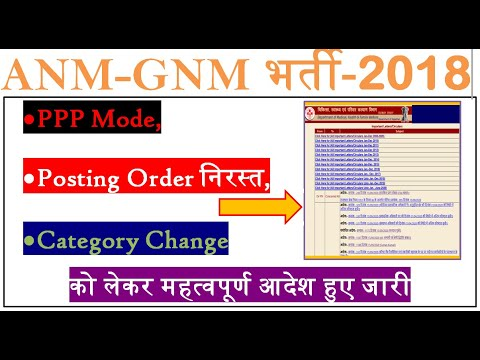 ANM-GNM भर्ती-2018 PPP Mode, Posting Order निरस्त, Category Change को लेकर महत्वपूर्ण आदेश हुए जारी