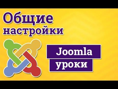 Настройка Joomla - обзор общих настроек