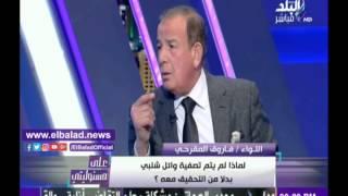 المقرحي: الرقابة الإدارية تعرضت لهجوم في عهد مبارك لمحاربتها الفساد.. فيديو