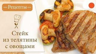 Стейк из Телятины с Овощами - Простые рецепты вкусных блюд