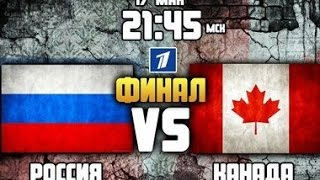 видео Чемпионат мира 2015  Финал  Канада   Россия