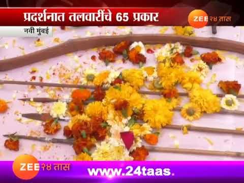 New Mumbai Shivaji Maharaj Weapon Exhibhition During Shiv Jayanti