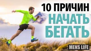 Причины зачем нужно бегать и какая польза от бега. Мотивация для бега