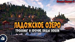 Русская Рыбалка 4 стрим на Ладожском озере Driler Рюкзак рыболова