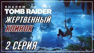 ОХОТНИЧЬЯ ЛУНА | ПРОХОЖДЕНИЕ►Shadow of The Tomb Raider►2
