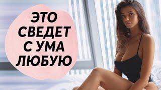 6 Мужских Качеств от которых девушки БЕЗ УМА Как влюбить в себя девушку