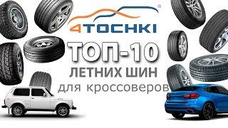 ТОП 10 летних шин для кроссоверов на 4 точки. Шины и диски 4точки - Wheels & Tyres 4tochki(, 2016-04-18T10:05:42.000Z)
