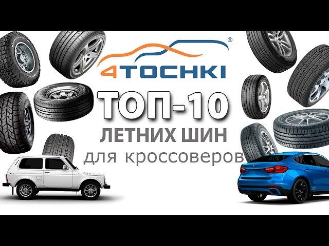 ТОП 10 летних шин для кроссоверов на 4 точки. Шины и диски 4точки - Wheels & Tyres 4tochki