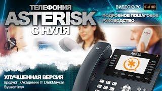 Перехват звонков Asterisk (Pickup)(Как настроить функцию перехвата звонков (функцию Pickup или пикапа) в цифровой IP АТС Asterisk. Это видео является..., 2014-06-15T16:05:05.000Z)