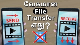 சிறந்த File Transfer எது? | Best File Transfer Apps for Android in 2017