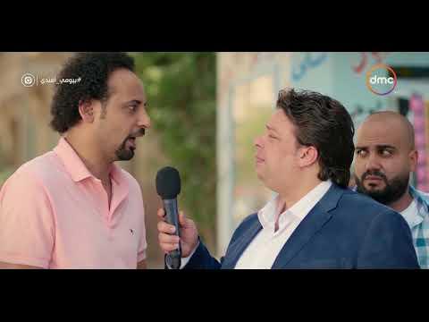 بيومي أفندي - سكتش كوميدي .. ( لما صحابك يسرقوا منك أعز ما تملك .. الصحاب في أجازة )