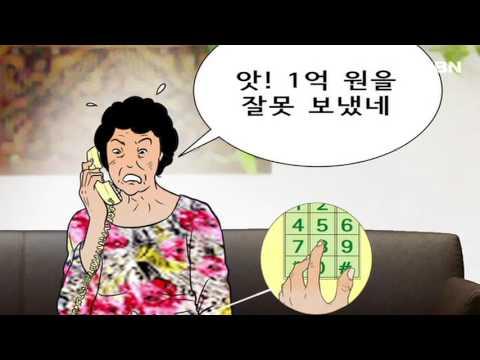 번호 하나 실수로 날아간 1억 원?!