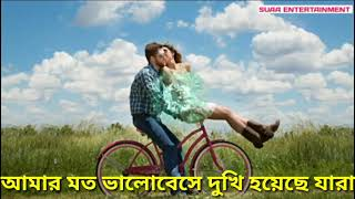 Bangla new song Bangla new gan Bangla new album Bangla Song Bangla gan Bangla biraho song