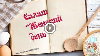 Салат Женский день. Рецепт вкусного салата на 8 марта.
