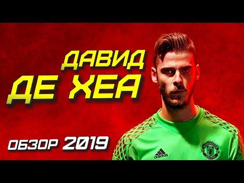 Давид Де ХЕА  обзор игрока Манчестер Юнайтед, лучшие моменты и сейвы 2019   11 Метров (David De Gea)
