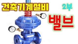 [건축기계설비] 밸브 - 2부 (차압조절밸브,체크밸브,…