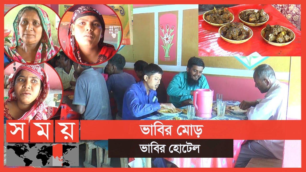 Download Exclusive: ভাবিদের হাতের 'রান্না' বদলে দিল এলাকার নাম!   Vabir Hotel   Dinajpur News   Somoy TV