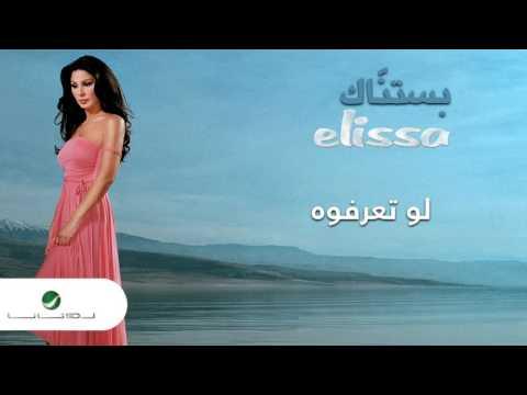 Elissa … Law Tearafou | إليسا … لو تعرفوه