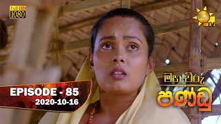 Maha Viru Pandu | Episode 85 | 2020-10-16 Thumbnail