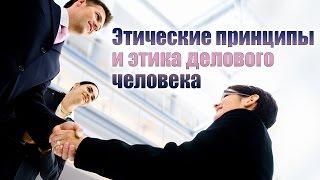 Деловой этикет. Лекция 2. Имидж и этикет делового человека