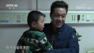 《大手牵小手》 20200518 花开有声 微笑行动—走进青海公益活动|CCTV少儿