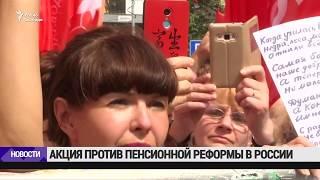 видео Молодежь против пенсионной реформы