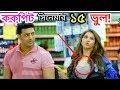 ককপিট সিনেমার ১৫ টি ভুল | 15 Funny Mistake in COCKPIT Bangla Full Movie | Dev | BANGLA TREND