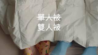 IKEA開學季影片-LIFE HACKS﹝棉被﹞