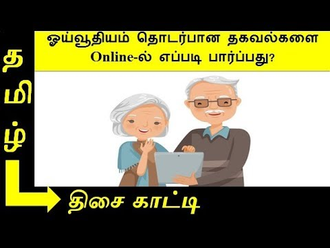 Download Tamil Nadu Govt Employes How To Download Paydrawn