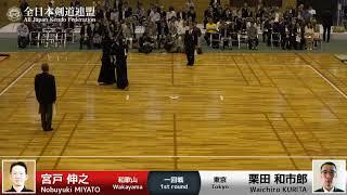 Nobuyuki MIYATO -1M Waichiro KURITA - 17th Japan 8dan KENDO Championship - First round 13