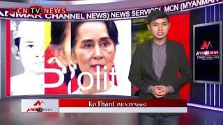 MCN MYANMAR LOCAL NEWS BULLETIN (21 JAN 2020)