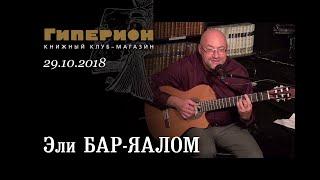 Эли Бар Яалом. Гиперион 29.10.18