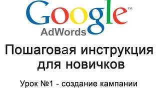 Настройка Google AdWords. Урок №1: создание кампании, расширения объявлений