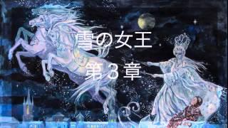 アンデルセン童話朗読 「雪の女王」 アナと雪の女王の原案童話 第1章は...