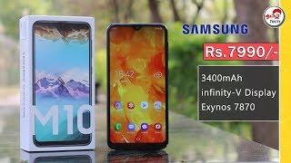 Samsung Galaxy M10 Unboxing & Hand-On Review | இது samsung தானா ?  | Tamil Tech