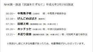 岐阜県恵那地方の民謡(付:地震情報) 平成1.2.19放送