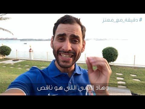 #Minute_with_Moataz كتير منا بكون عنده كل شي بس مش مبسوط