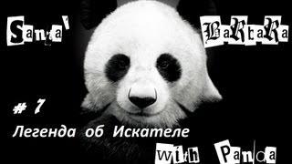 Легенда об Искателе/Santa-Barbara with Panda #7
