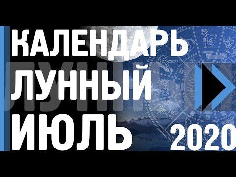 Лунный Календарь на Июль 2020