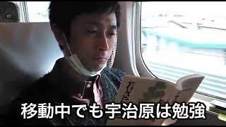 京都大学を卒業している宇治原と大学を中退した菅。そんな2人が新幹線...