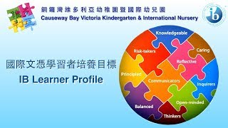 Publication Date: 2017-09-02 | Video Title: IB learner Profile
