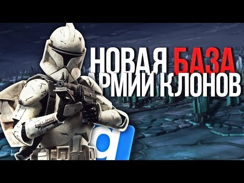 НОВАЯ БАЗА АРМИИ КЛОНОВ! ► Garry's Mod - Star Wars RP