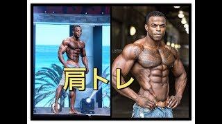 【IFBB PROアンドレ・ ファーガソン】トップフィジーク選手の肩トレ